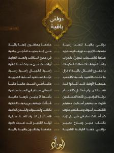 Daulati_Baqiyah